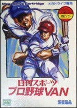 Nikkan Sports Pro Yakyuu VAN Box Art
