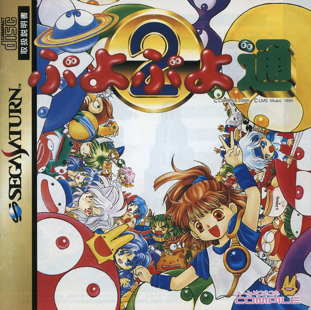 Puyo Puyo 2 Box Art