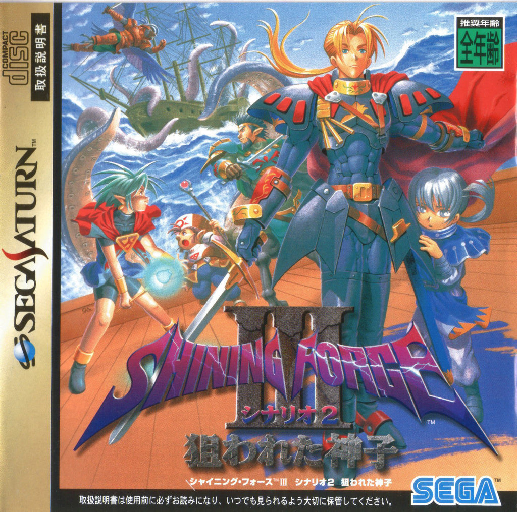 Shining Force III: 2nd Scenario Box Art