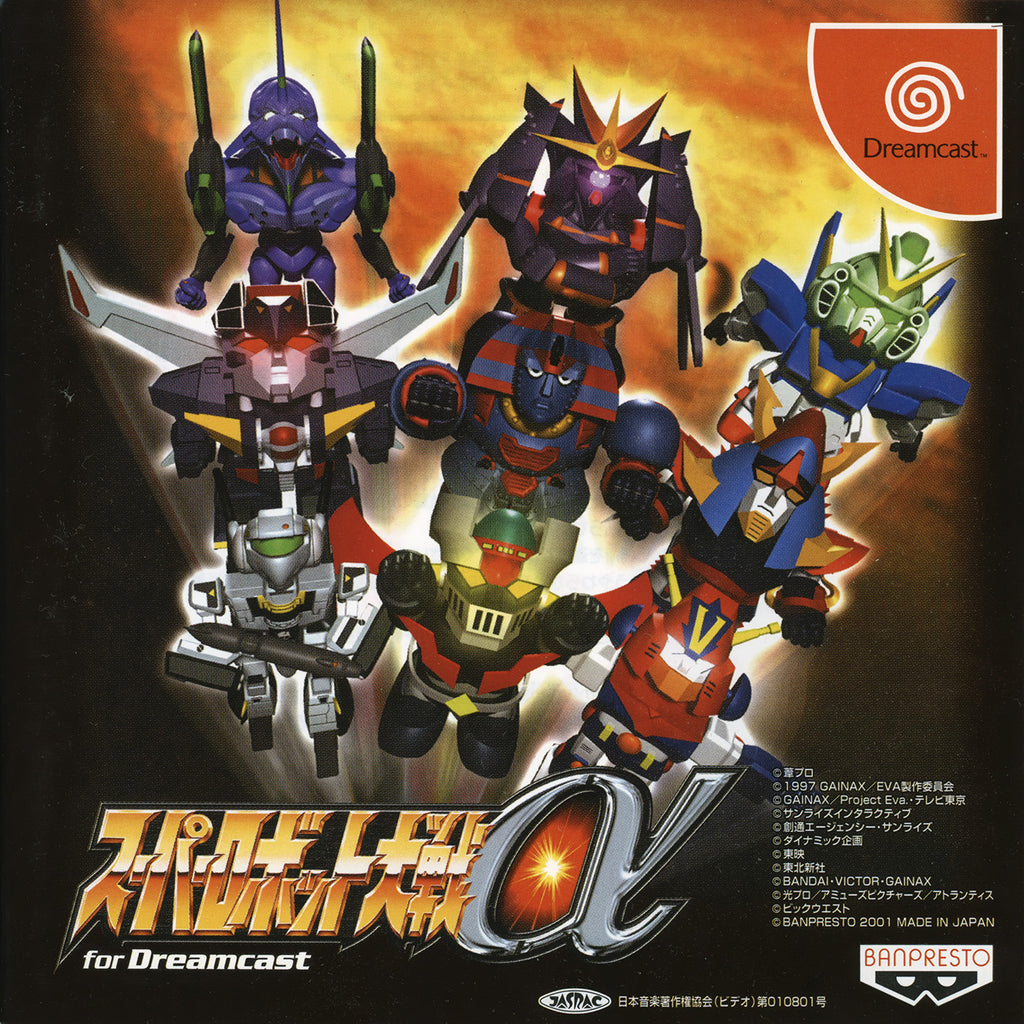 Super Robot Taisen Alpha Box Art
