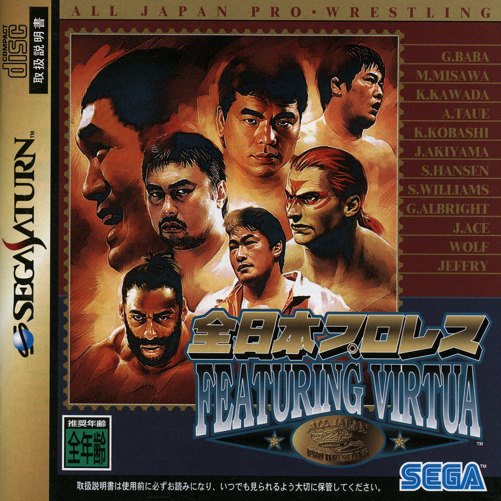 Zen Nihon Pro Wrestling Featuring Virtua Box Art