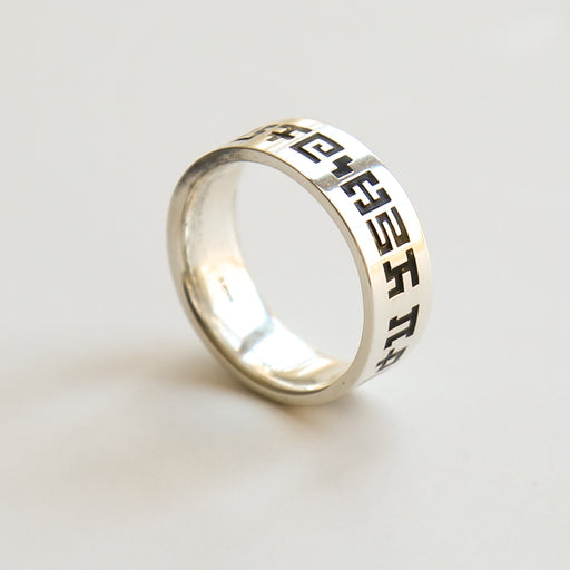 Secret Writing Flat Ring