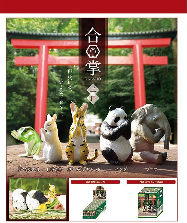 Mini Figure Wishing Animal Vol. 2