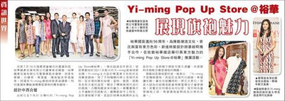 Grand Opening of Yi-ming Pop Up Store featured in Ming Pao