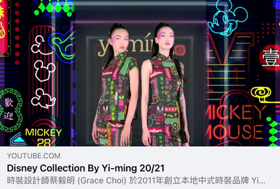 【Mi-Qi COLLECTION 20/21 bY Yi-ming and Disney 】VIRTUAL FASHION SHOW