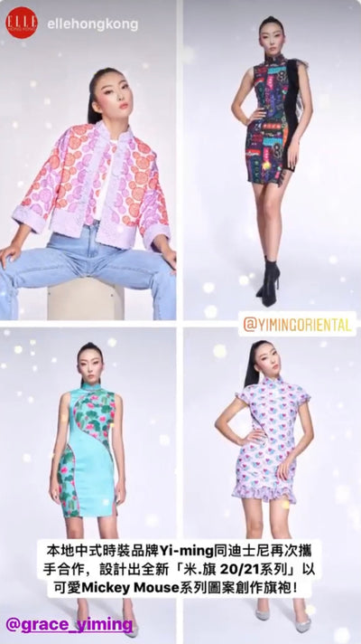 "Thanks ELLE Hong Kong to support ""Mi-Qi COLLECTION by Yi-ming and Disney"