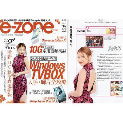 HK singer Rainky Wai 蔚雨芯 on the cover of e-zone magazine in our dress