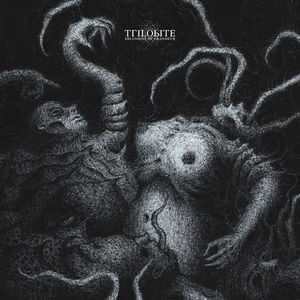 Trilobite - Delusions of Grandeur LP - Broken Limbs Recordings