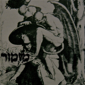 "מזמור - Untitled Winter EP 12"" - Broken Limbs Recordings"