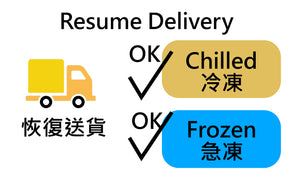 All Chilled and Frozen items are ready for delivery now