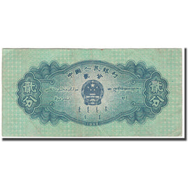 Banknote, China, 2 Fen, KM:861b, VF(20-25)