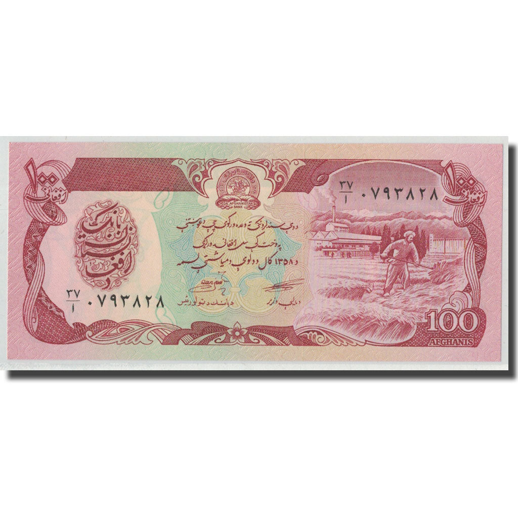 AFGHANISTAN 100 AFGHANIS 1979 UNC CONSECUTIVE 5 PCS LOT P-58a HYDROELECTRIC DAM
