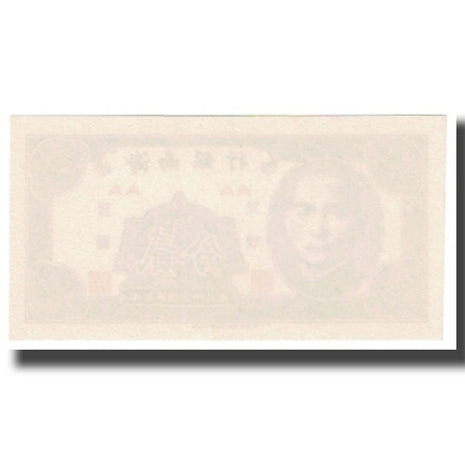 Banknote, China, 1 Cent, KM:S1451, UNC(65-70)