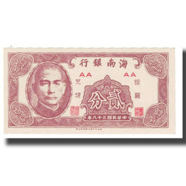 Banknote, China, 2 Cents, KM:S1452, UNC(65-70)