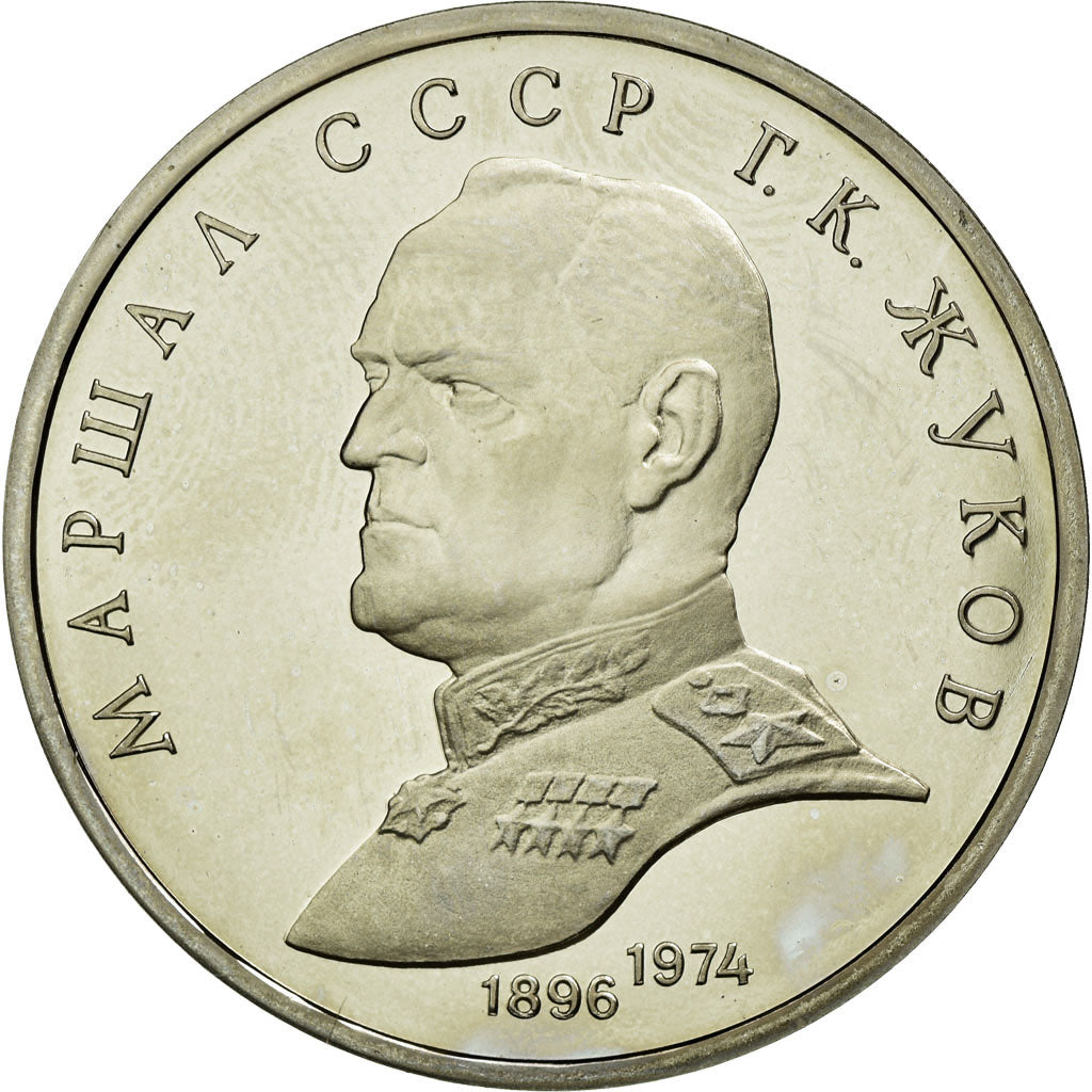 Coin, Russia, Rouble, 1990, MS(65-70), Copper-nickel, KM:237