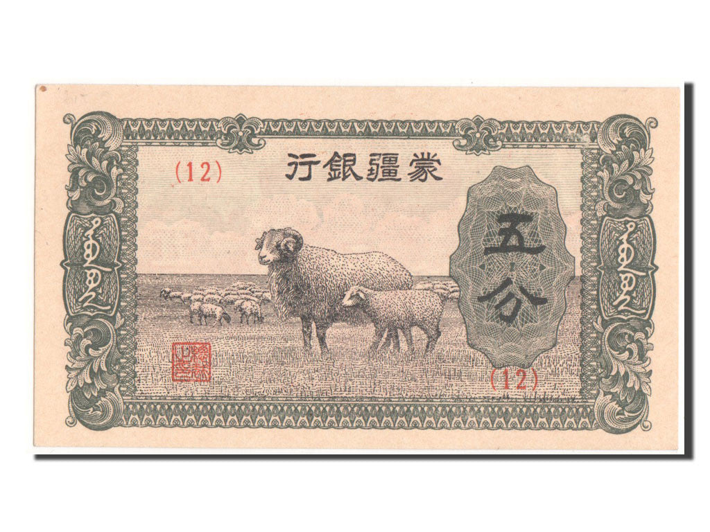 China, 5 Fen, 1940, KM #J101a, UNC(63)