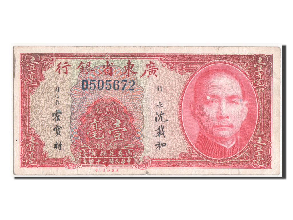 China, 10 Cents, 1935, KM #S2436a, AU(50-53), D505672