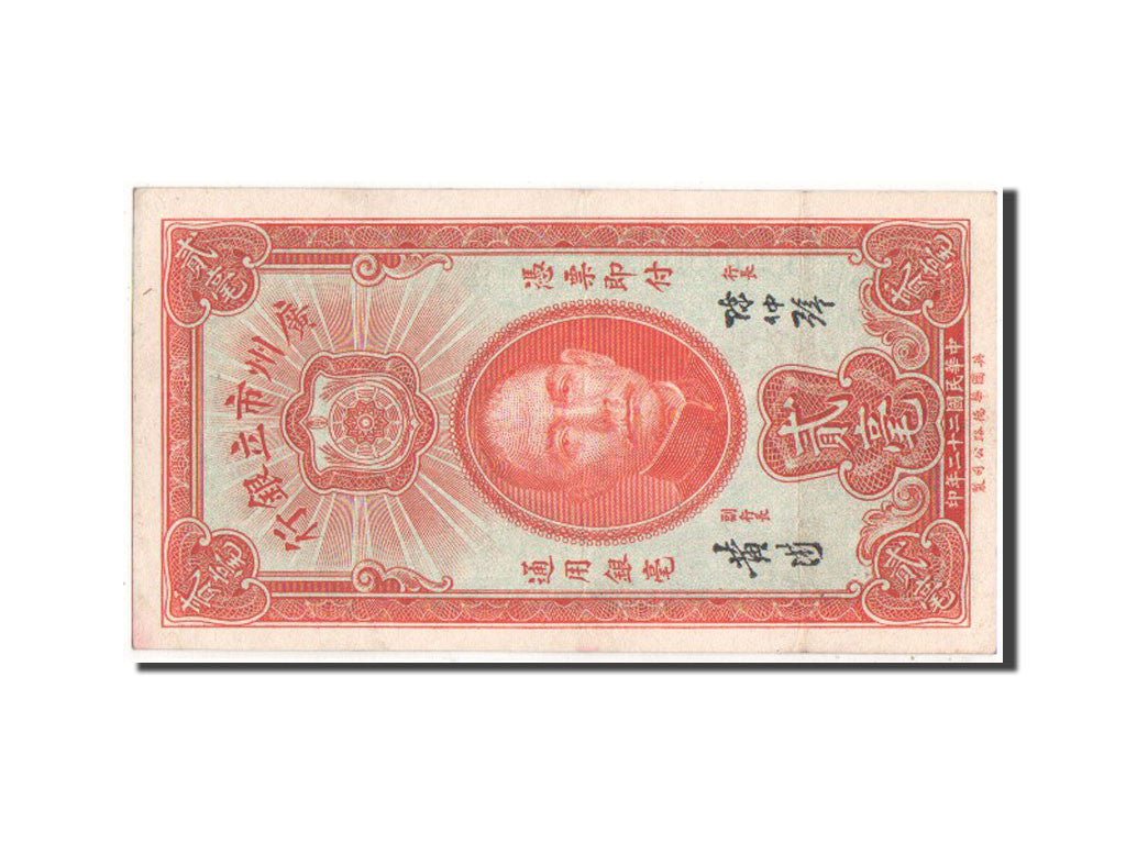 China, 20 Cents, 1933, KM #S2277, AU(55-58), C072736
