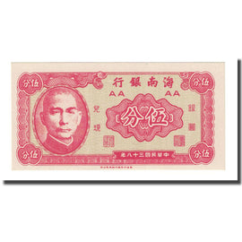 Banknote, China, 1 Cent, 1949, KM:S2452, UNC(65-70)