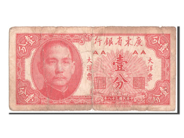 Banknote, China, 1 Cent, 1949, VF(20-25)