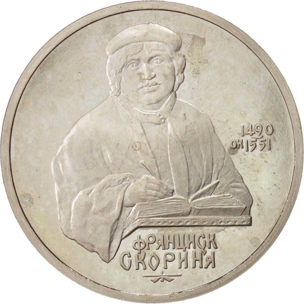 RUSSIA, Rouble, 1990, KM #258, AU(55-58), Copper-Nickel, 31, 12.82