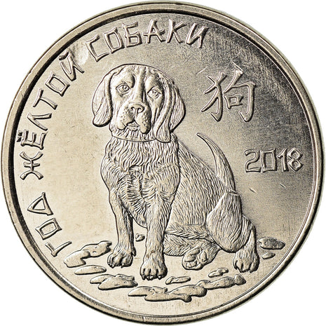 Coin, Transnistria, Rouble, 2017, Année du Chien, MS(63), Copper-nickel