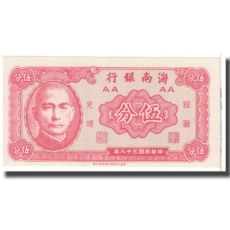 Banknote, China, 1 Cent, KM:S2452, UNC(65-70)