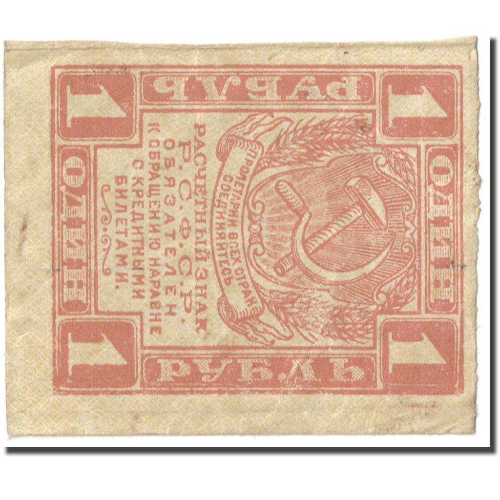 Banknote, Russia, 1 Ruble, 1919, Undated (1919), KM:81, VF(20-25)