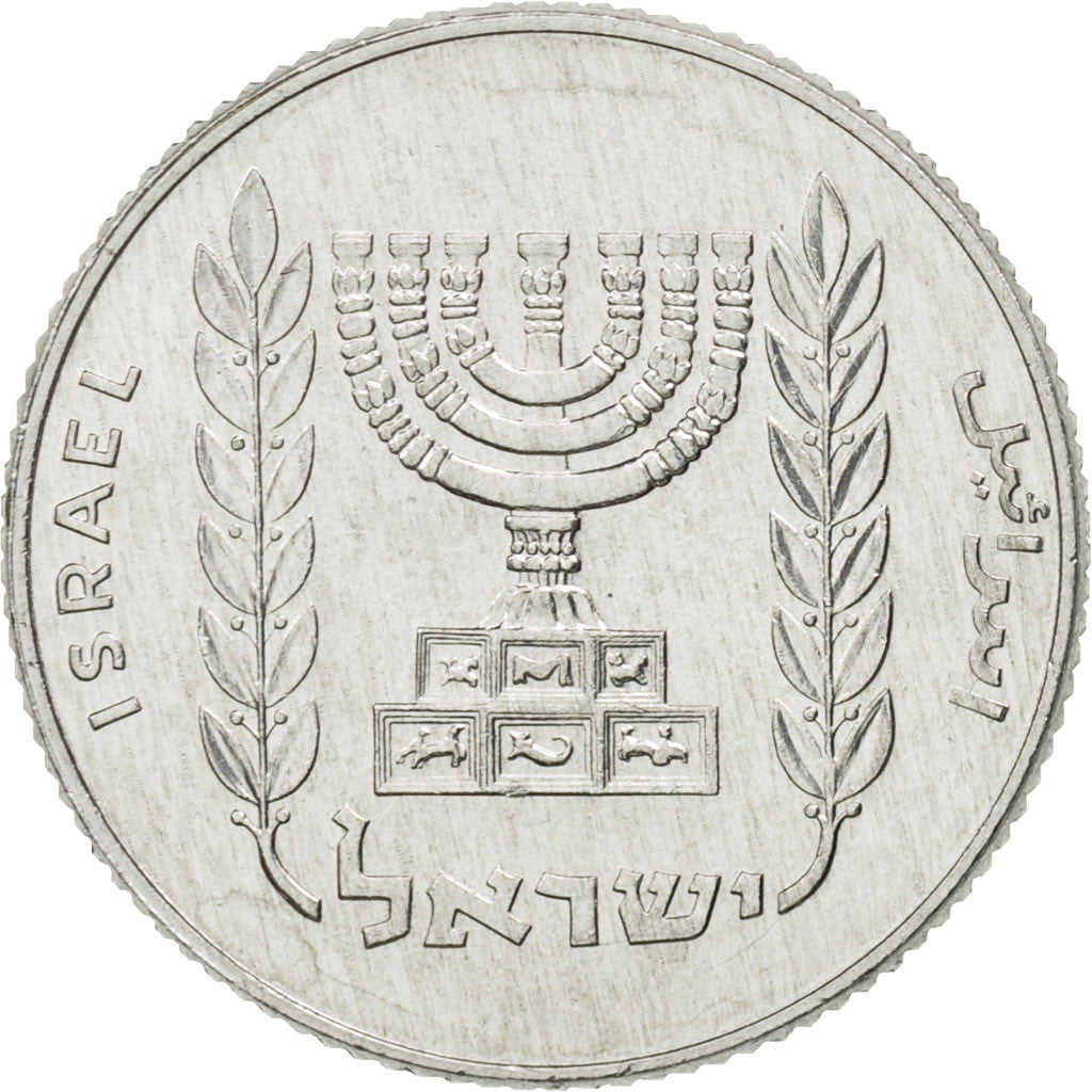Israel 10 New Agorot 1980 Coin World Coins