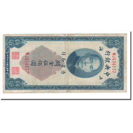 Banknote, China, 500 Customs Gold Units, 1930, 1947, KM:332, VF(20-25)