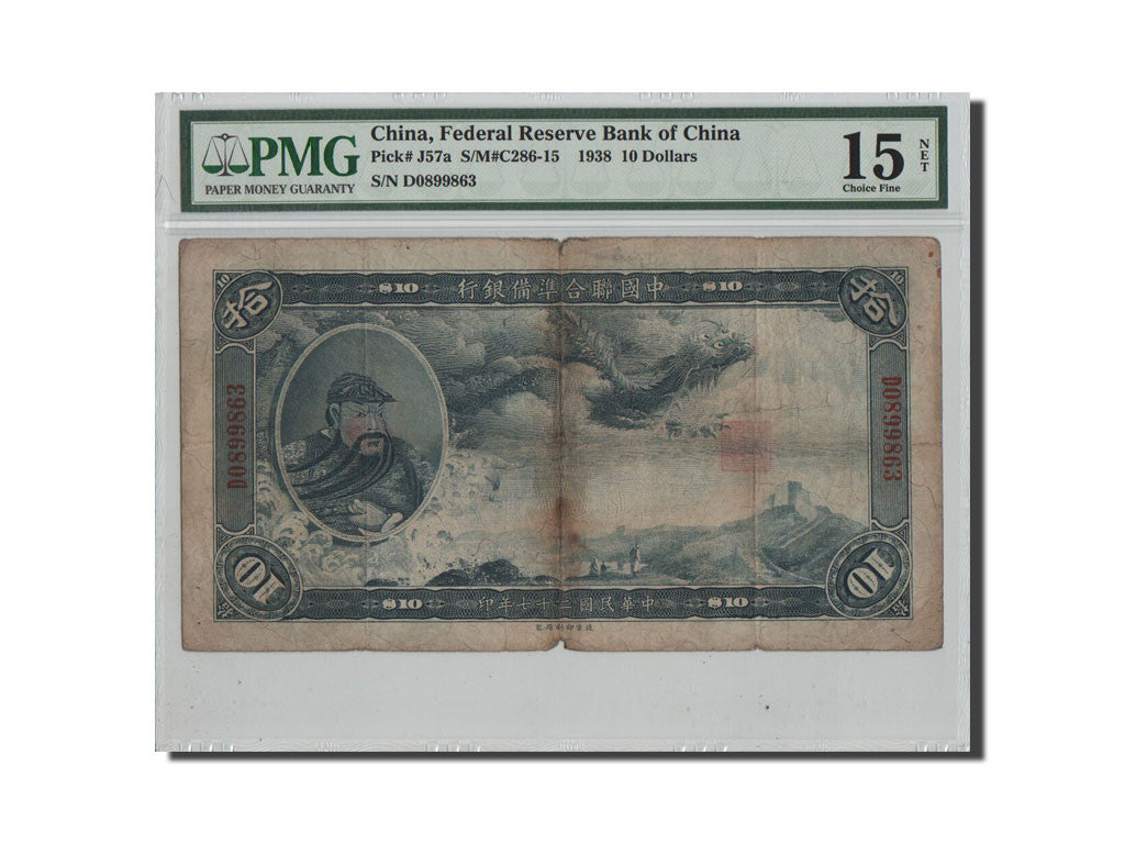 China, Federal Reserve, 10 Dollars, 1938, KM:J57a, PMG Ch F15