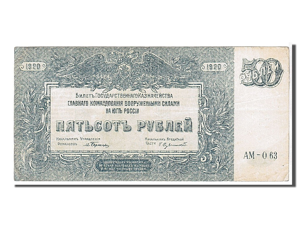 Russia, 500 Rubles, 1920, KM #S434, EF(40-45), AM063