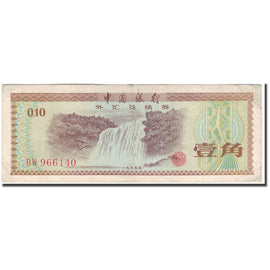 Banknote, China, 10 Fen, KM:FX1a, VF(30-35)