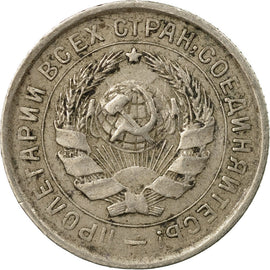 Coin, Russia, 10 Kopeks, 1932, EF(40-45), Copper-nickel, KM:95