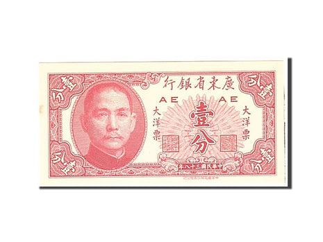 Banknote, China, 1 Cent, 1949, Undated, KM:S2452, UNC(65-70)