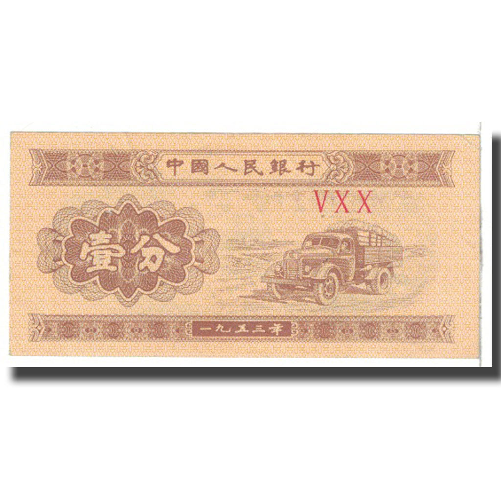 Banknote, China, 1 Fen, 1953, KM:860b, EF(40-45)