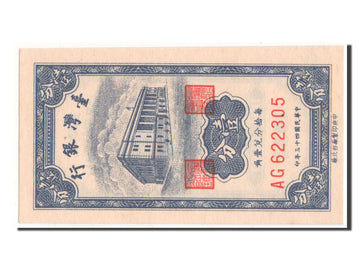 China, 1 Cent, 1954, UNC(65-70), AG622305