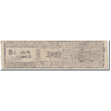Banknote, Japan, 1 Momme, 1730, Undated (1730), Hansatsu, VF(20-25)