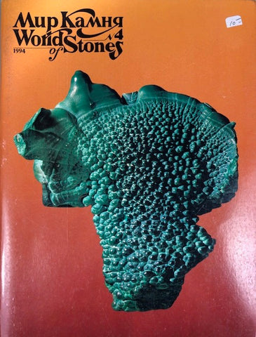 World of Stones 1994 Issue
