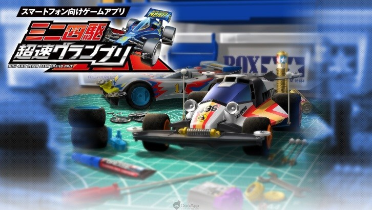Mini 4WD Hyper Dash Grand Prix (ミニ四駆 超速グランプリ) ENGLISH GUIDE