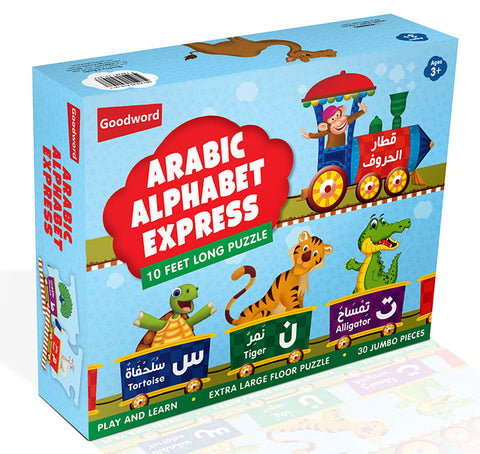 Arabic Alphabet Express - 10 feet long puzzle