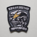 honey badger patch ( MADE IN KOREA )