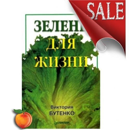 BOOK: Green for Life The Russian Translation