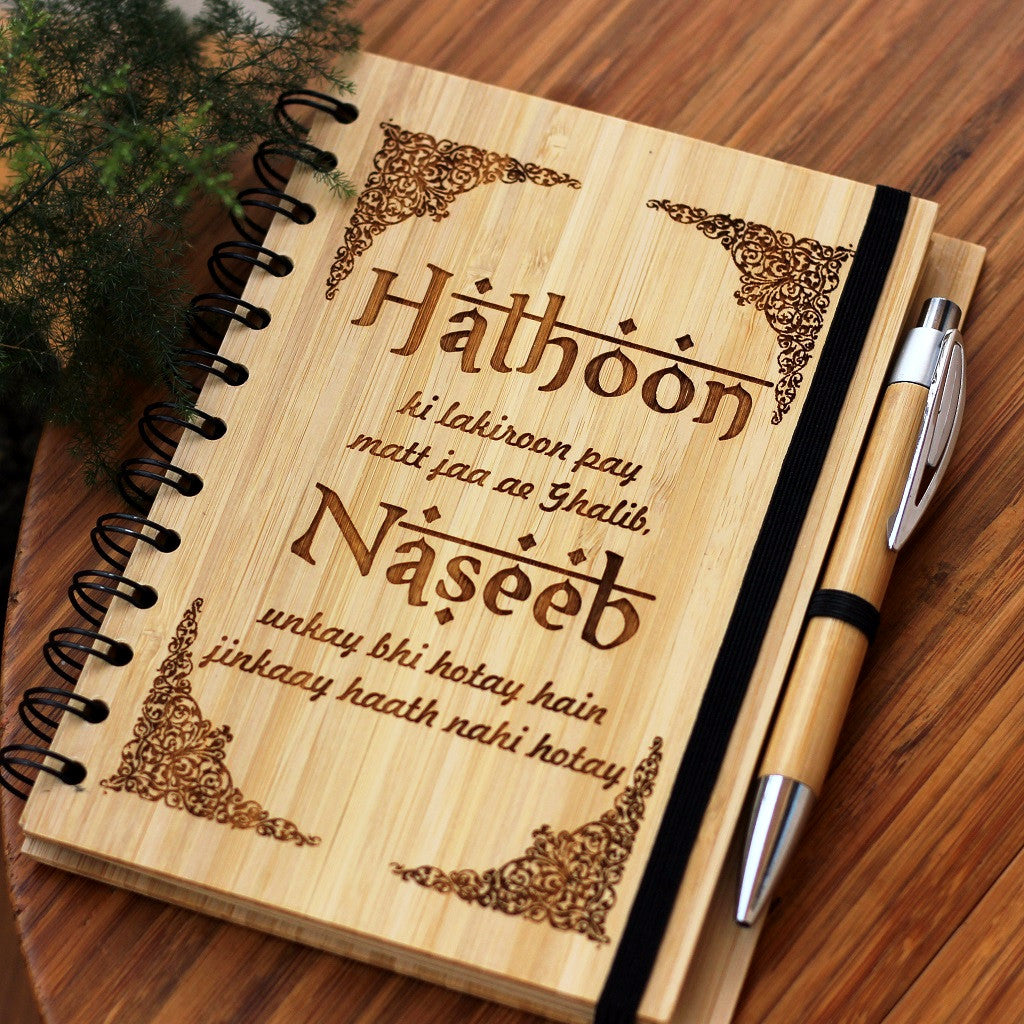 Haathon Ki Lakeeron Pe Mat Ja Ae Galib - Mirza Ghalib Shayari Wooden Notebook - Hindi Customized Journal - Woodgeek Store