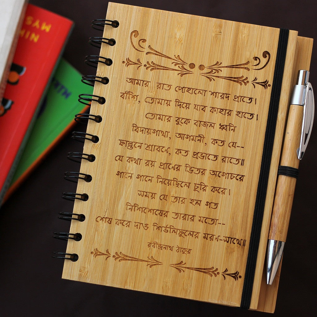 Amar Raat Pohalo Sharod Prate - Rabindranath Tagore Wooden Journal - Woodgeek Store