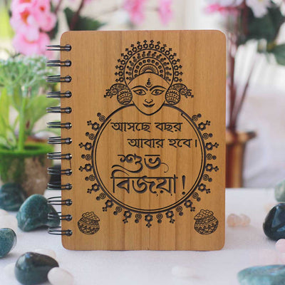 Asche Bochor Abar Hobe - Personalized Wooden Notebook
