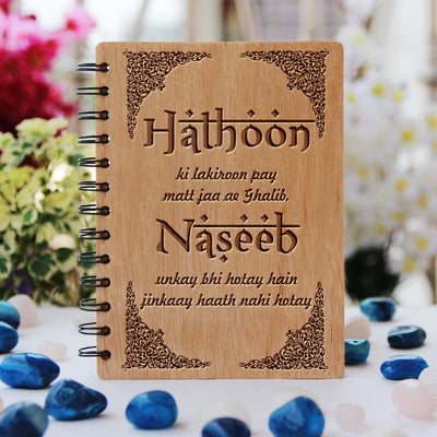 Hindi Notebooks & Journals - Haathon Ki Lakeeron Pay Mat Ja Ae Ghalib - Mirza Ghalib -  Wood Notebook