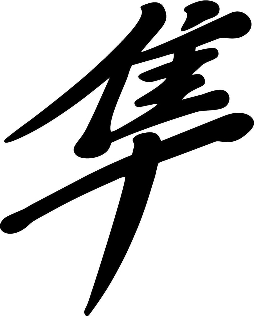 Hayabusa Kanji Vinyl Car Window Laptop Decal Sticker