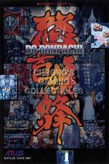 Donpachi Poster