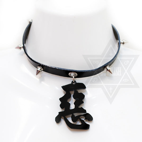 Spiky Choker(Love,Sin,Dream)*